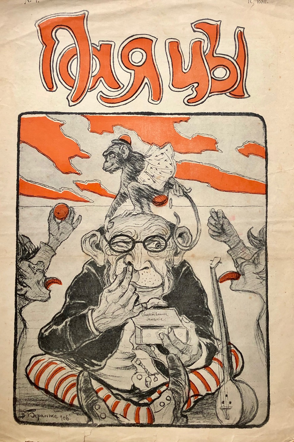 Lot 493 - Les arlequins. Паяцы. Журнал политической сатиры. 1906 [...]
