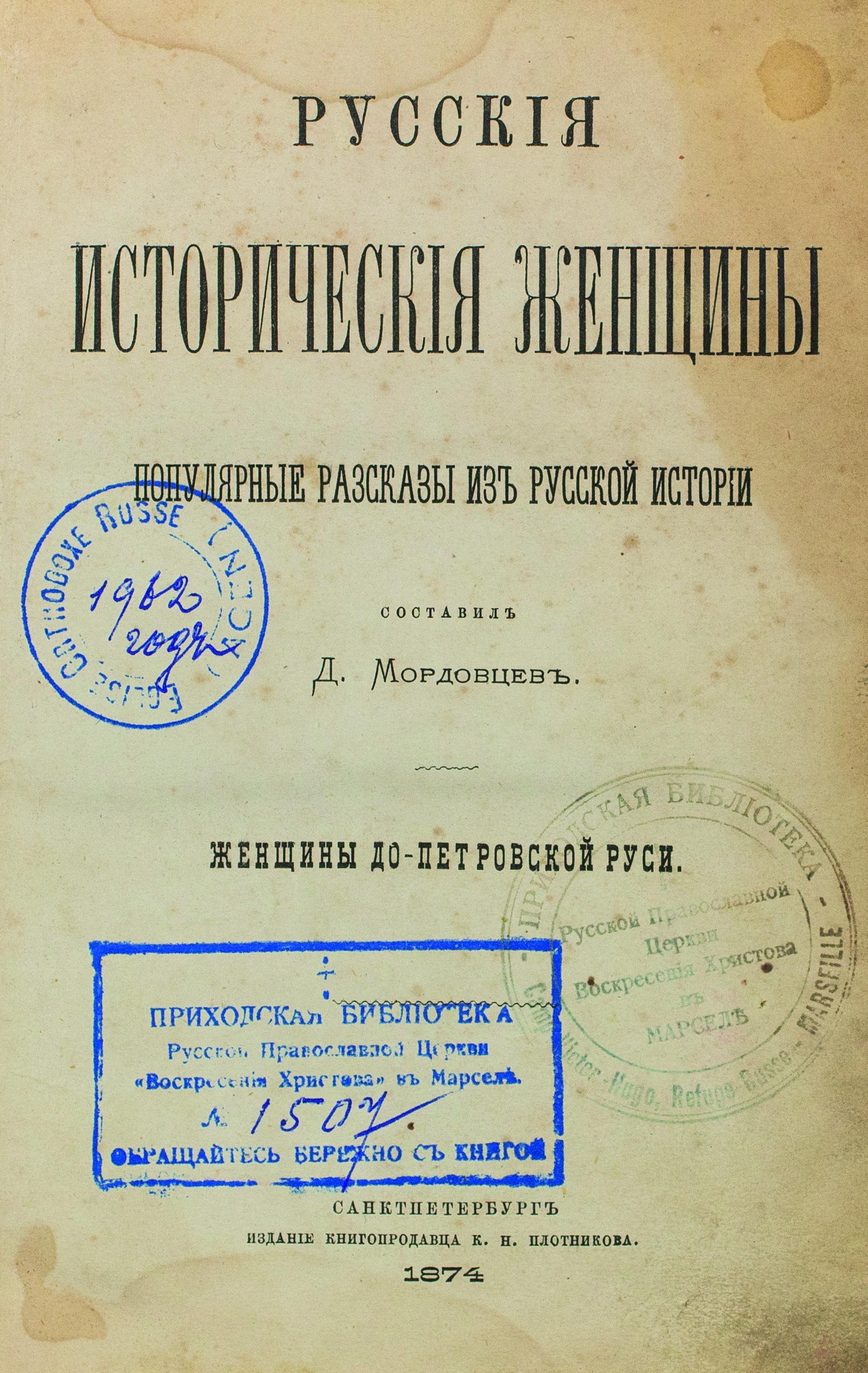 Lot 452 - MORDOVTSEV, Daniïl. Récits sur les femmes célèbres russes. St.-Pétersbourg, [...]