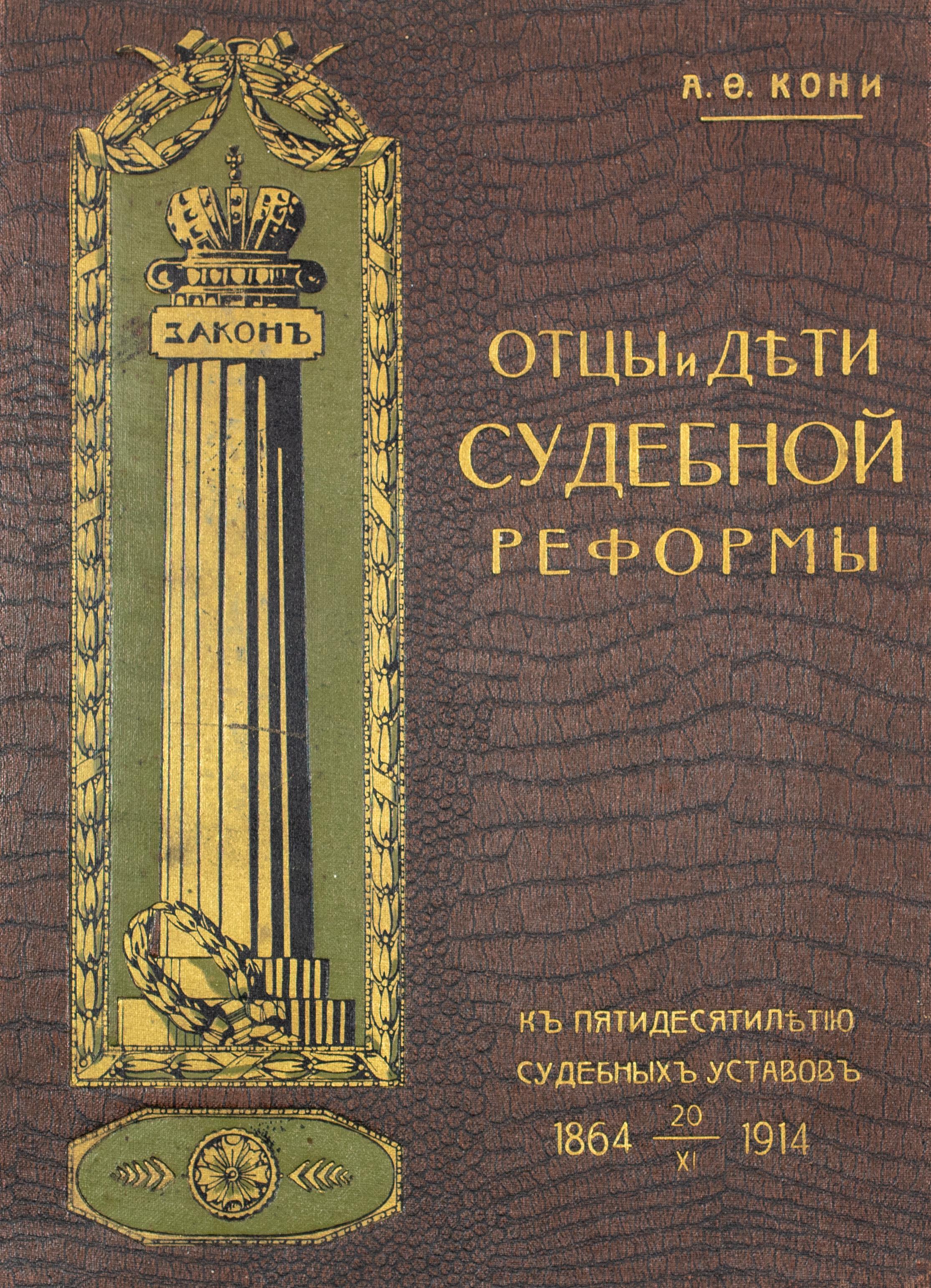 Lot 462 - KONI, Anatole. Pères et fils de la réforme judiciaire de 1864. Moscou, I. Sytine, [...]
