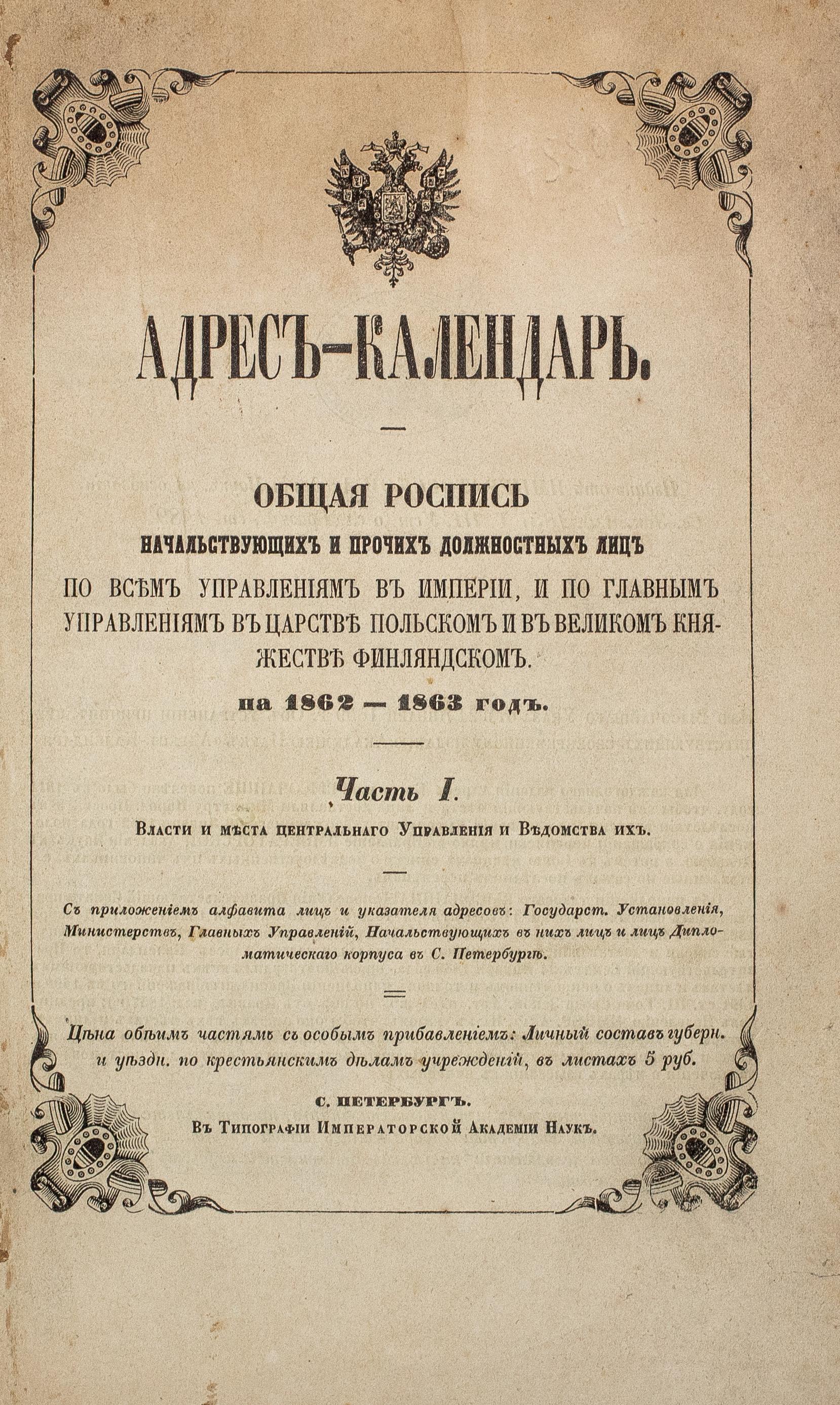 Lot 449 - Calendrier des adresses et almanch de l'Empire russe pour l'année 1862-1863. [...]