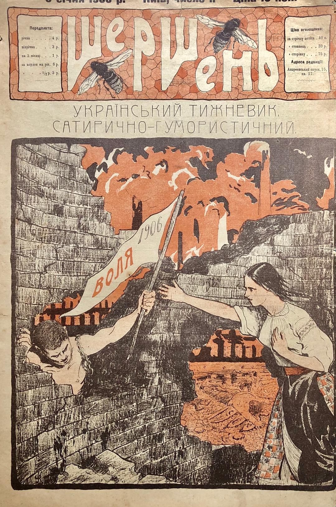 Lot 512 - [UCRAINICA] Le frelon. Kiev, 1906. Шершень. Украинский [...]