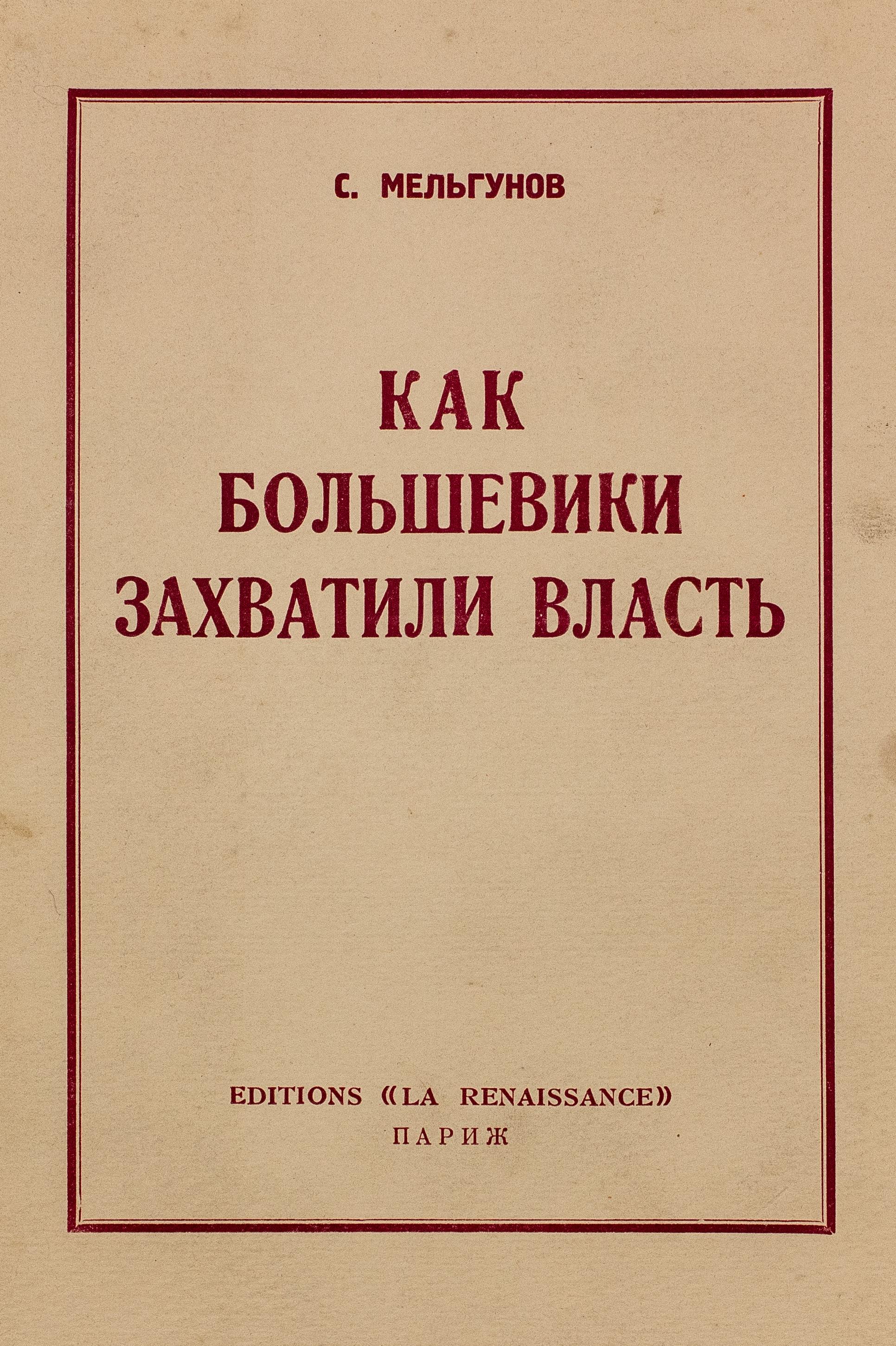 Lot 478 - MELGOUNOFF, Serge. Comment les bolchéviks s'emparèrent du pouvoir. Paris, La [...]