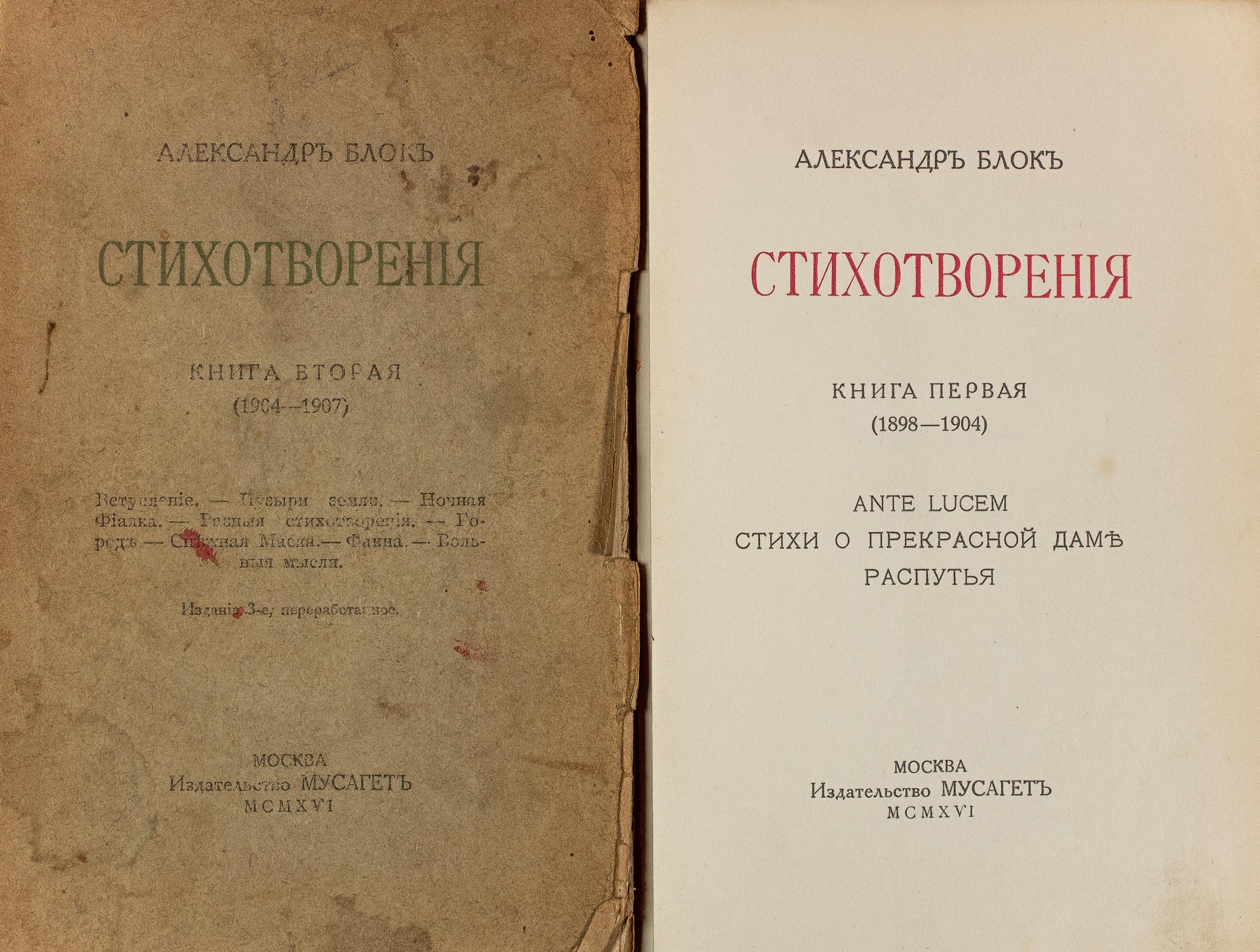 Lot 410 - BLOK, Alexandre. Poèmes. Moscou, 1916. Livres 1 & 2. 2 vol. in-8°, brochés. En [...]
