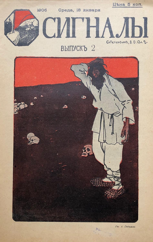 Lot 505 - Les signaux. Сигналы. 1906 г., № 1-4. Редактор В. И. Турок. [...]
