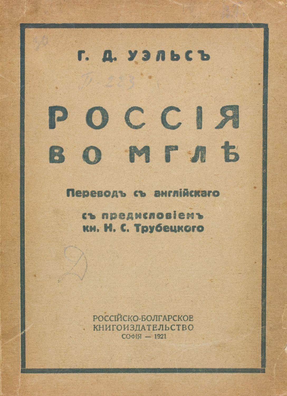 Lot 474 - WELLS, Herbert Georges. La Russie dans les ténèbres. Avec la préface du prince [...]