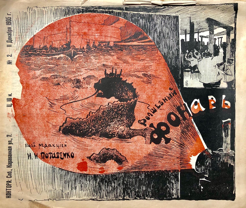 Lot 481 - La lanterne magique. Волшебный Фонарь. 1905 г., №№ 1-3. [...]