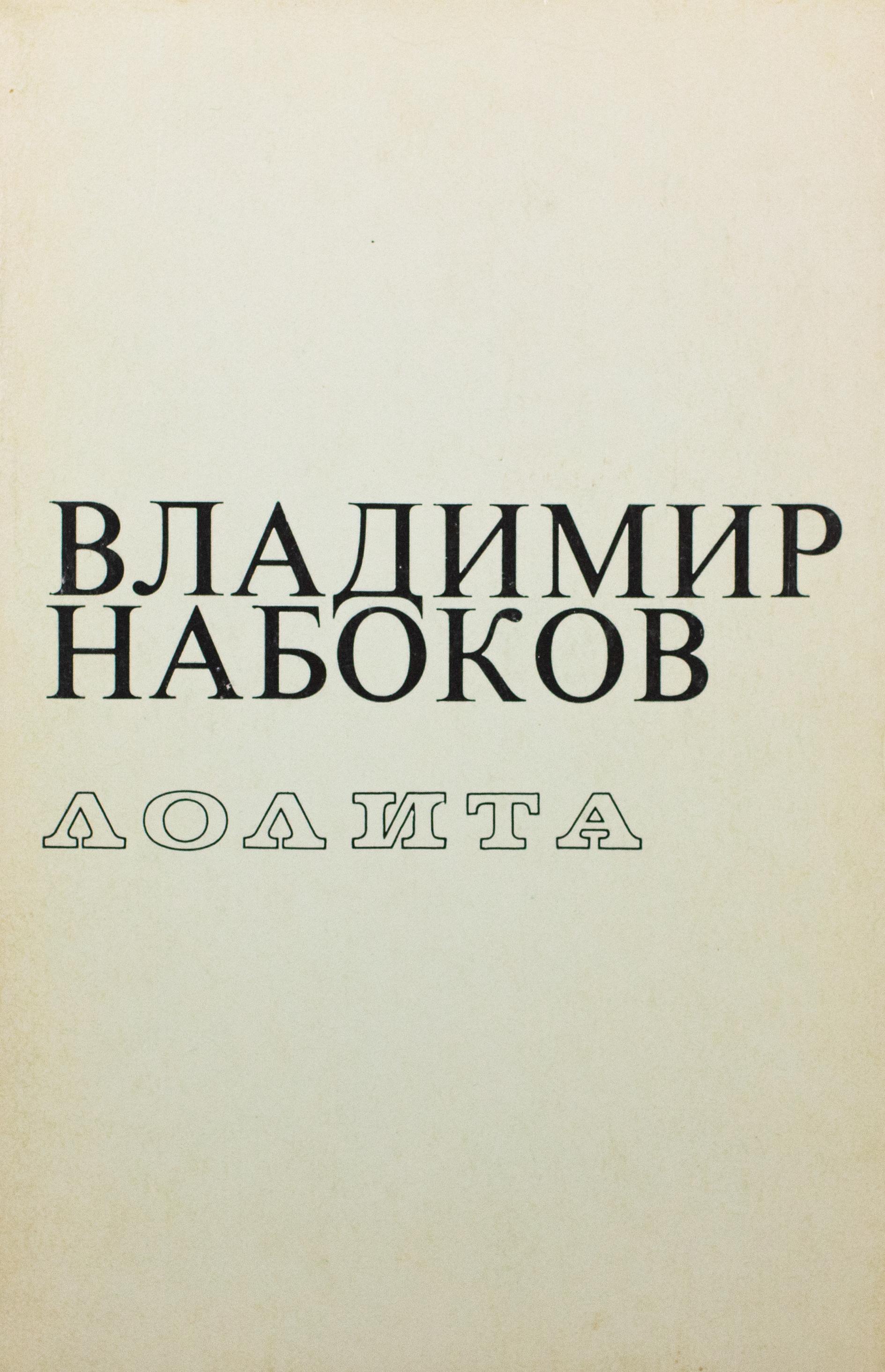 Lot 433 - NABOKOV, Vladimir. Lolita. Traduit de l'anglais par l'auteur. Ann Arbor: Ardis, [...]