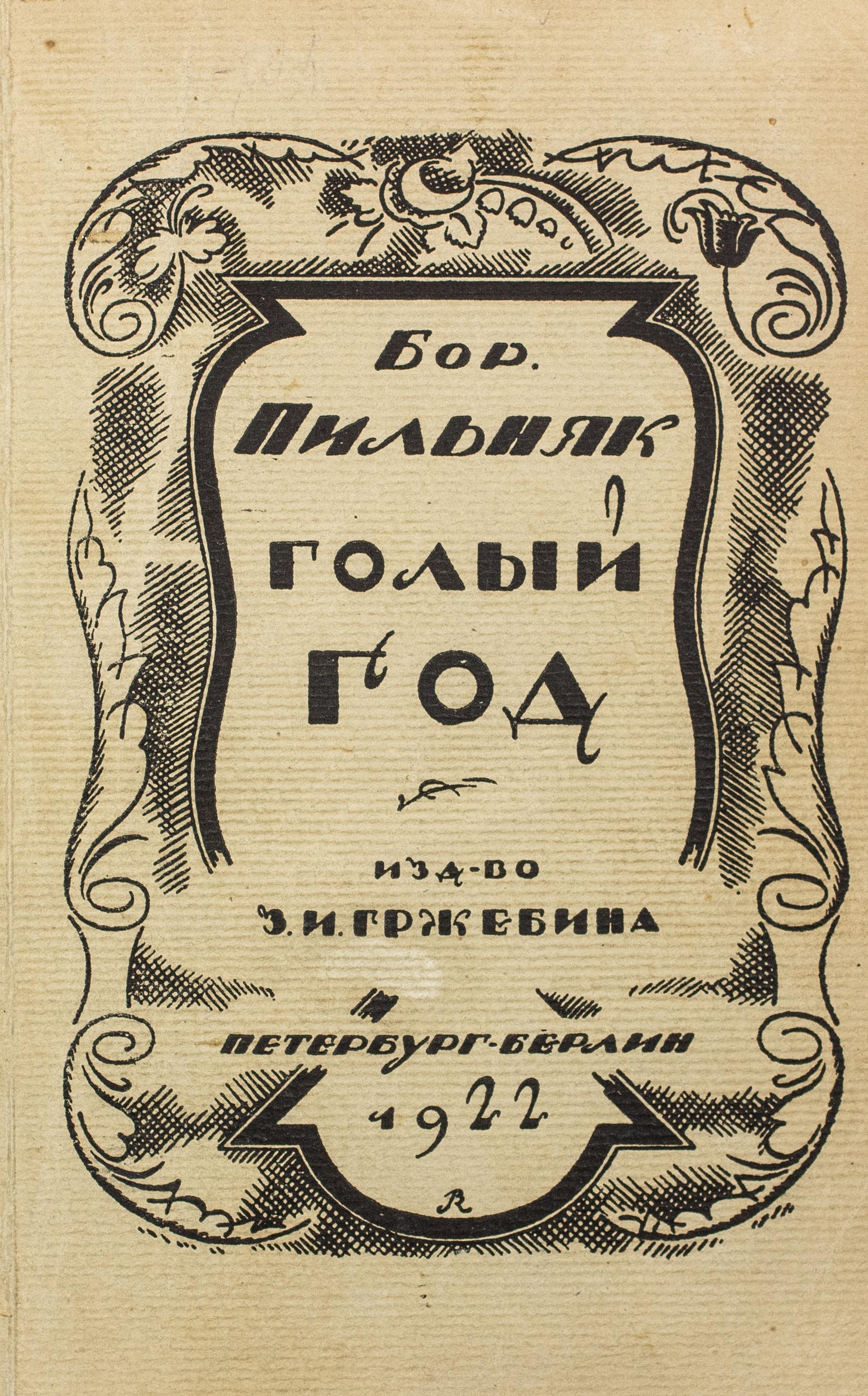 Lot 416 - [Vladimir KONACHEVITCH (Konachewicz; 1888–1963)] PILNIAK, Boris. L'Année nue. [...]