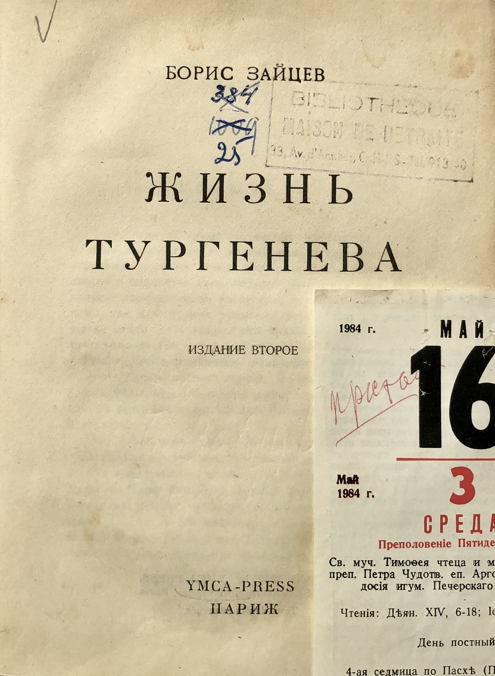 Lot 419 - ZAÏTSEV, Boris. La vie de Tourguéniev. Paris, YMCA press, 1949. ЗАЙЦЕВ, [...]