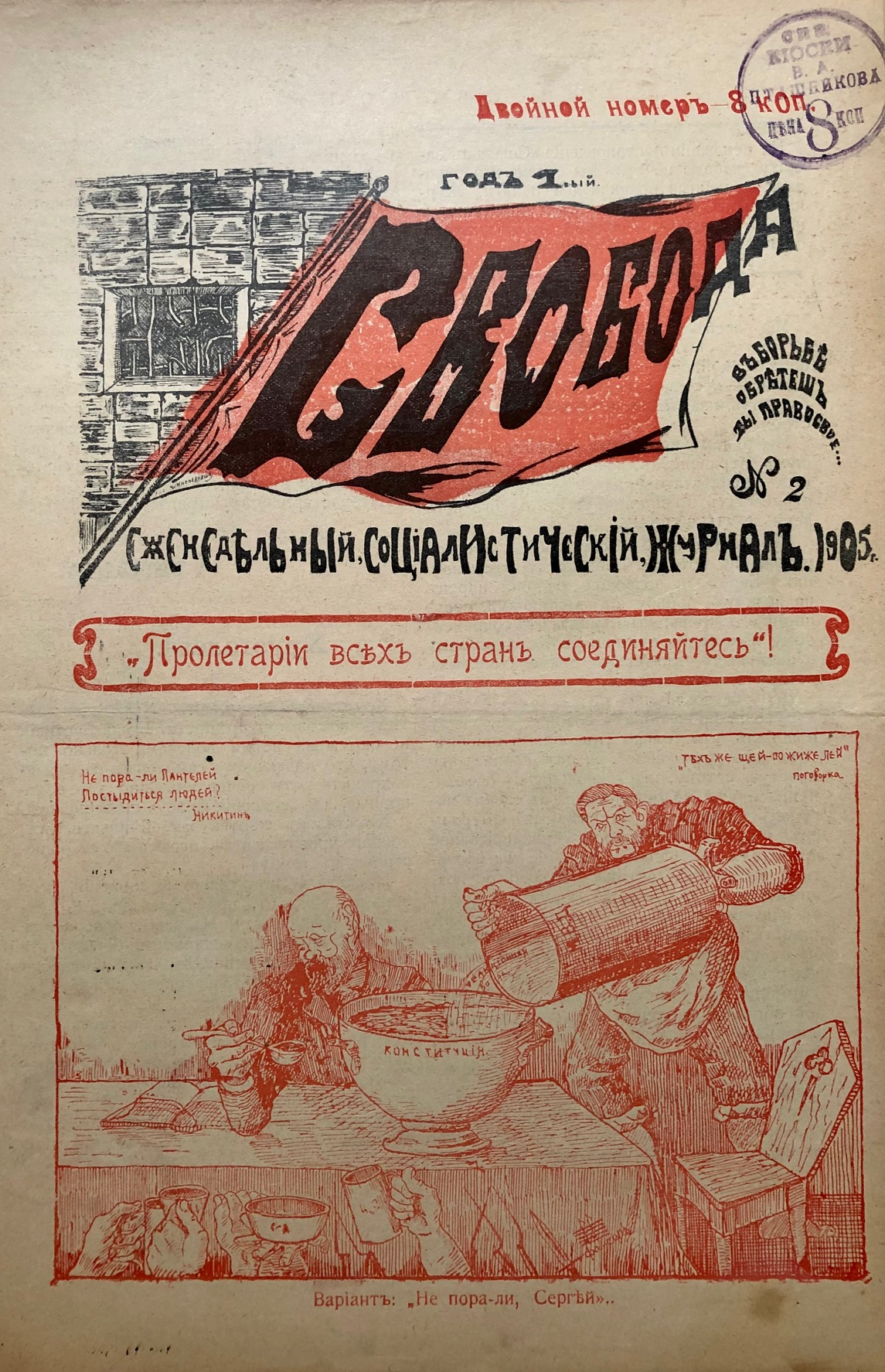 Lot 503 - La liberté. Свобода. 1905 г., №№ 1-2. Редактор С. Усас. [...]