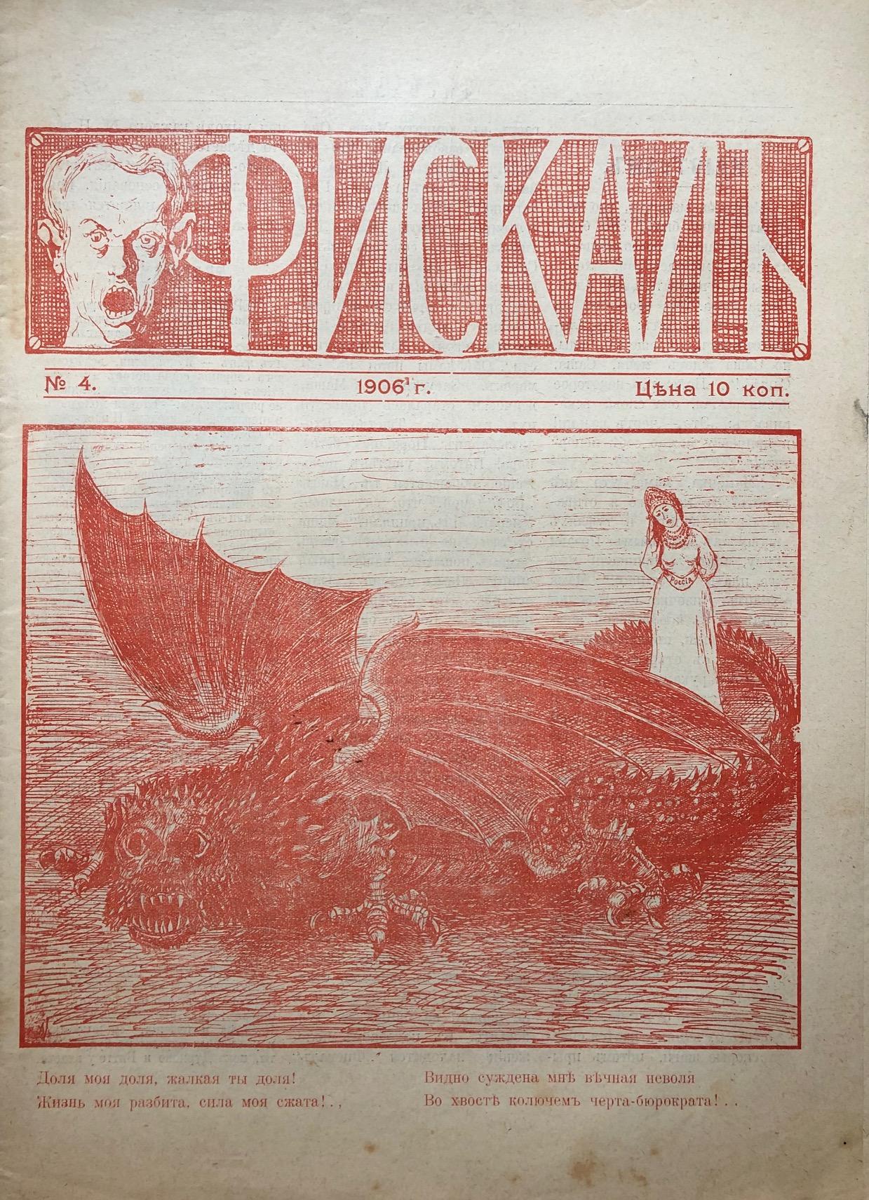 Lot 510 - Le cafardeur. Фискал. Еженедельный журнал. 1906 г., №№ [...]