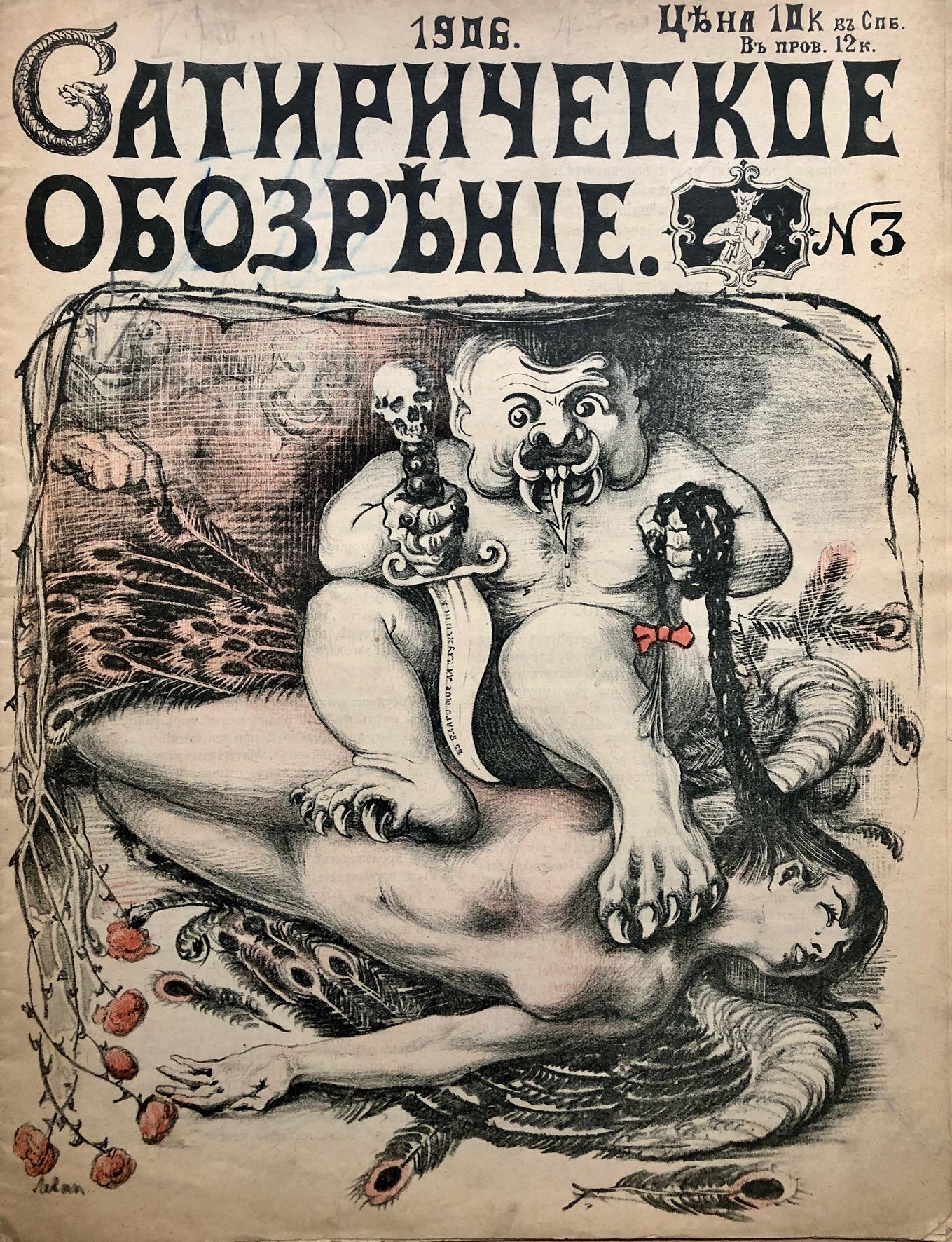 Lot 501 - La revue satirique. Сатирическое Обозрение. Выходит [...]
