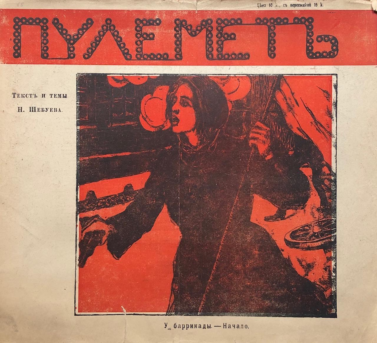 Lot 497 - La mitrailleuse. 4 livr. de 1905-1906 & 3 livr. de 1917. Rare! 1) Пулемет. [...]