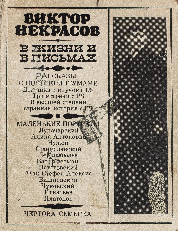 Lot 431 - {ОБЛОЖКА ПОДРИСОВАНА АВТОРОМ (?)} NEKRASSOV, Victor. Dans la [...]