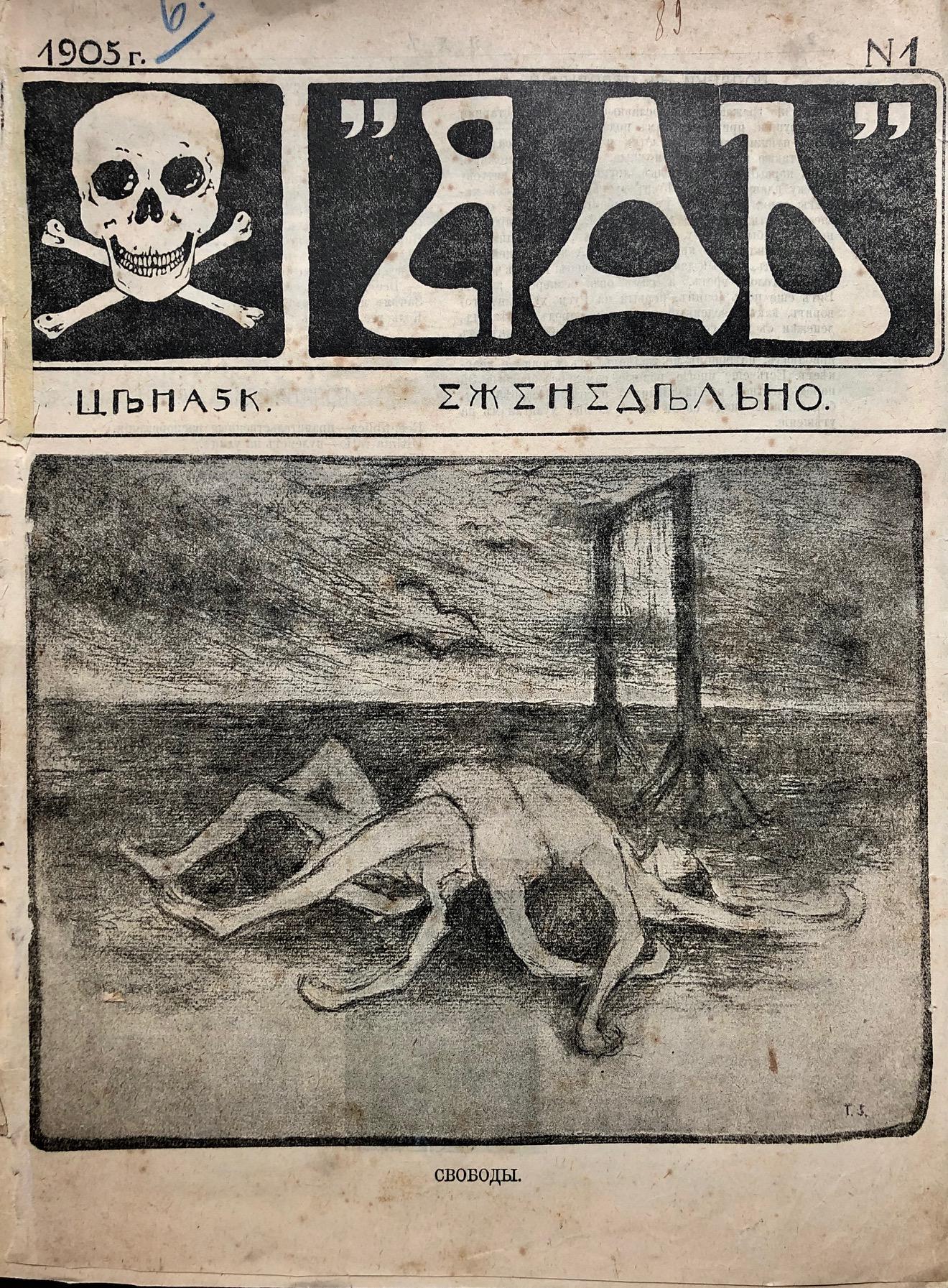 Lot 515 - Le poison. Яд. Еженедельно. 1905 г. Редактор-издатель [...]