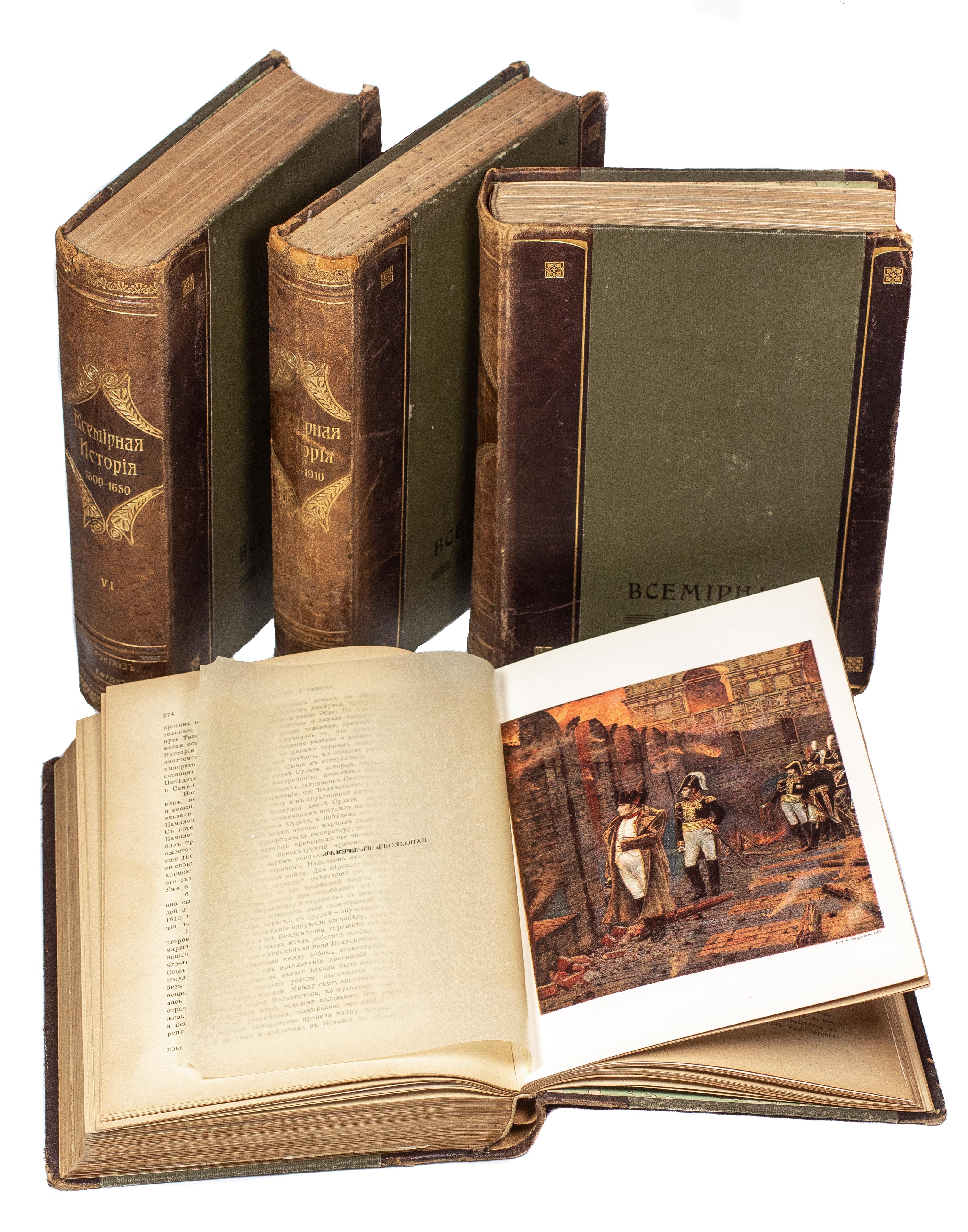 Lot 456 - Histoire universelle. Saint-Pétersbourg, Brockhaus-Efron, 1910-1912. 4 vol. in-4°, [...]