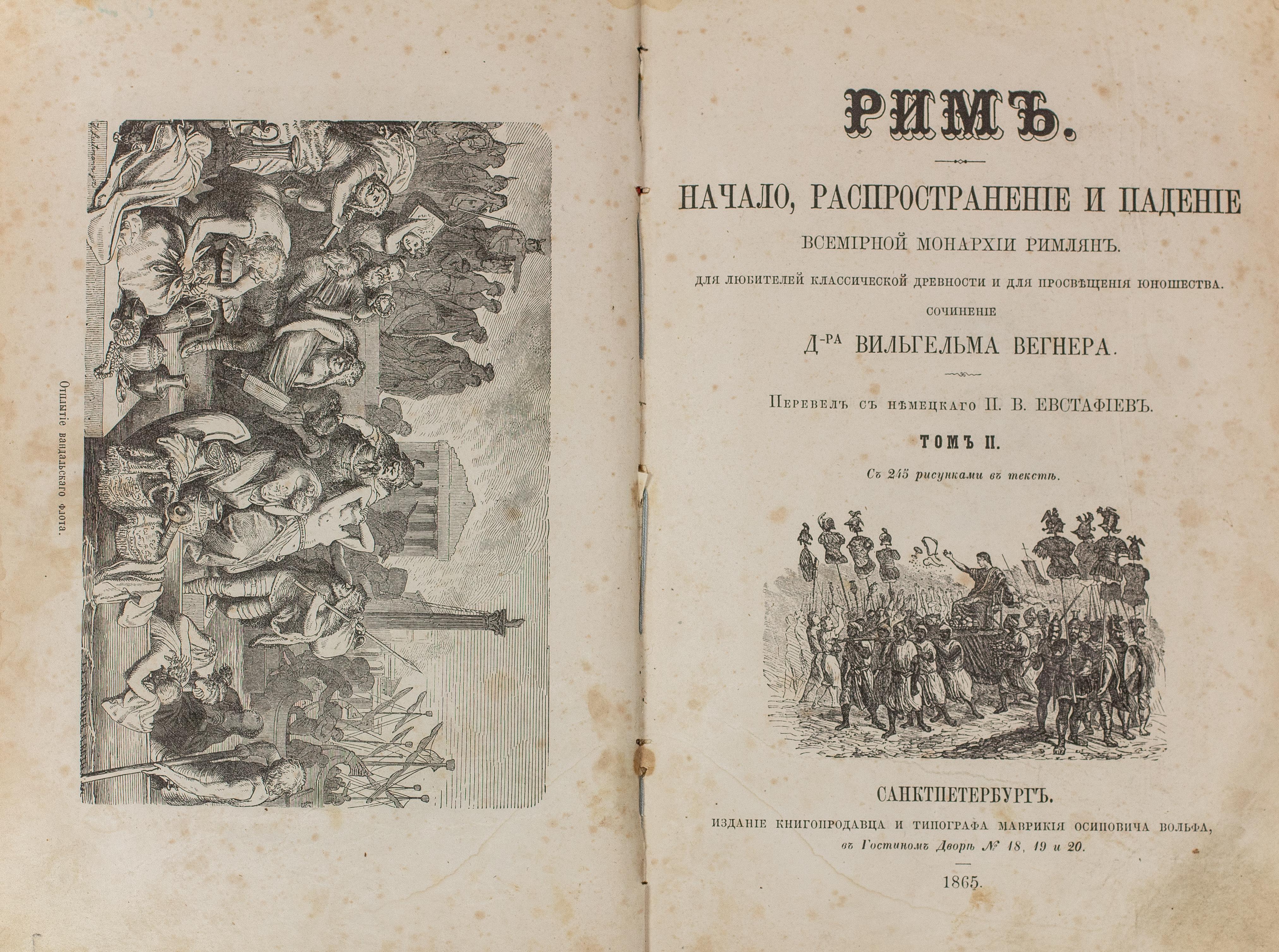 Lot 450 - WEGNER, Wilhelm. Histoire romaine. St.-Pétersbourg, chez M. Wolf, 1865. Tome 2 [...]