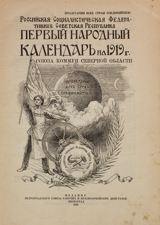 Lot 472 - РОВНО 100 ЛЕТ НАЗАД... Le premier calendrier de peuple de l'Union des [...]