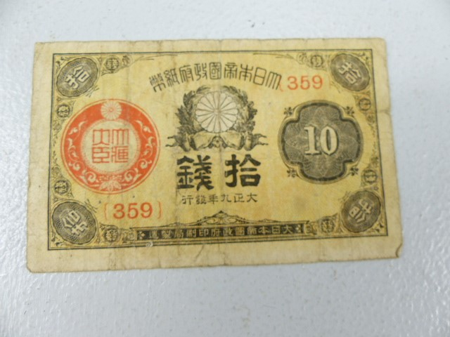 Lot 50 - Selection of early 20th century French and Japanese bank notes