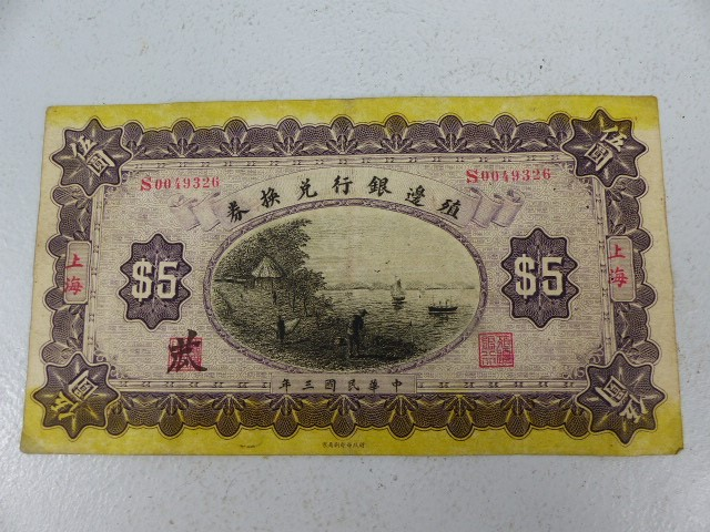 Lot 31 - The Bank of Territorial Development - Shanghai 5 dollars dated dec 1st 1914. No S0049326