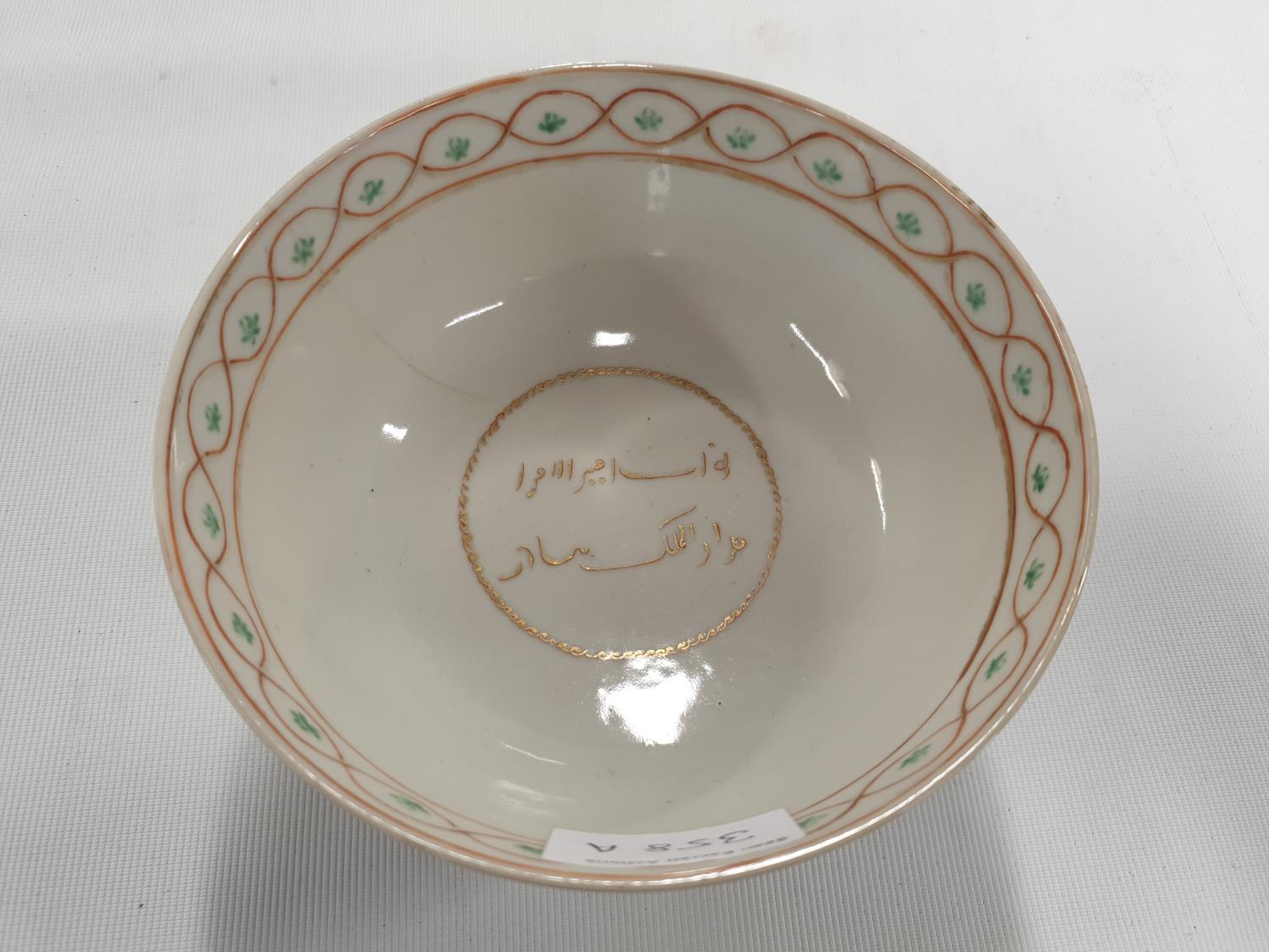 Lot 358A - A 19th Century Oriental Bowl with cream ground.