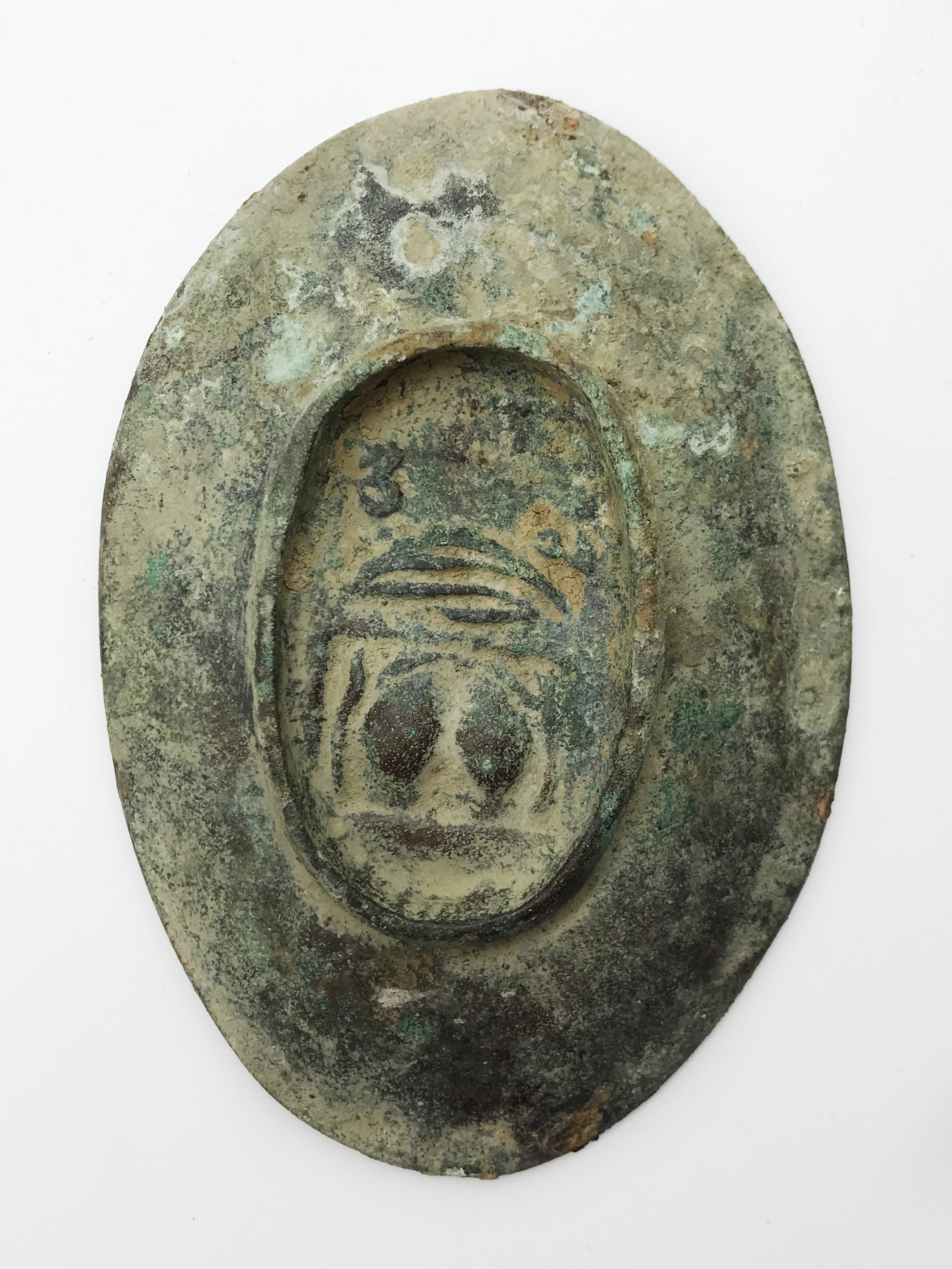 Lot 14 - EARLY METAL PIN DISH WITH NAUGHTY SIDE