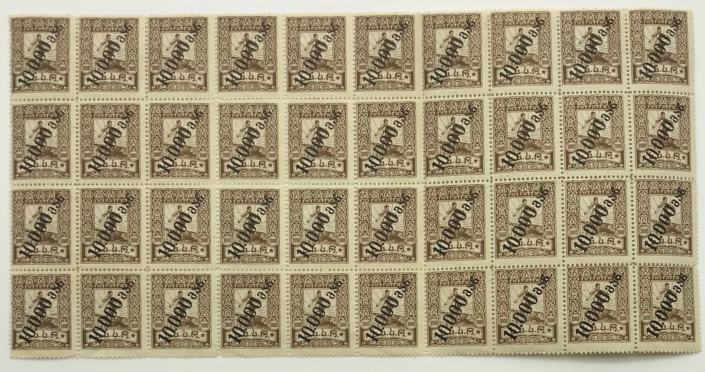 Lot 55 - 1920 BLOCK OF FORTY GEORGIA SOCIALIST SOVIET REPUBLIC STAMPS WITH SURCHARGE IN BLACK