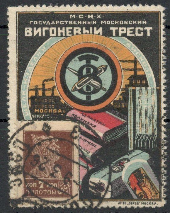 Lot 51 - 1924 RUSSIAN ADVERTISING LABEL WITH STAMP - 7 KOP
