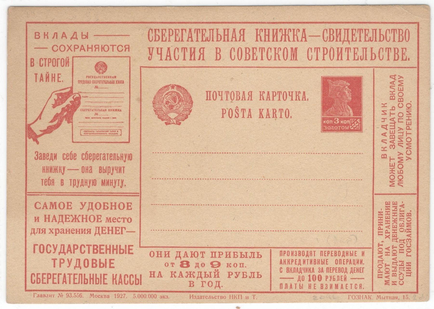Lot 57 - RUSSIAN ADVERTISING POSTAL STATIONERY