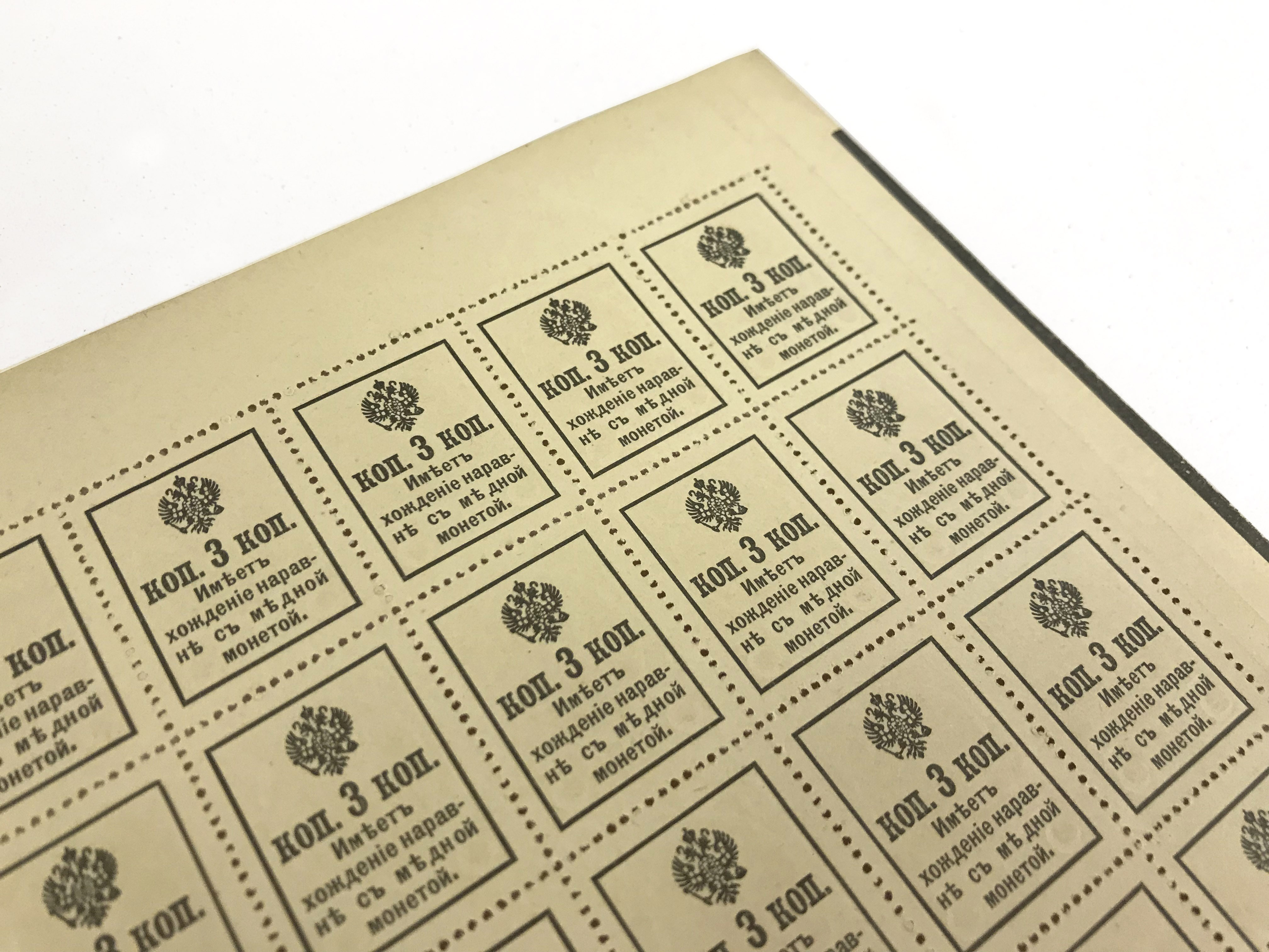 Lot 56 - 1916 RUSSIAN COMPLETE SHEET OF 100 3k STAMP MONEY