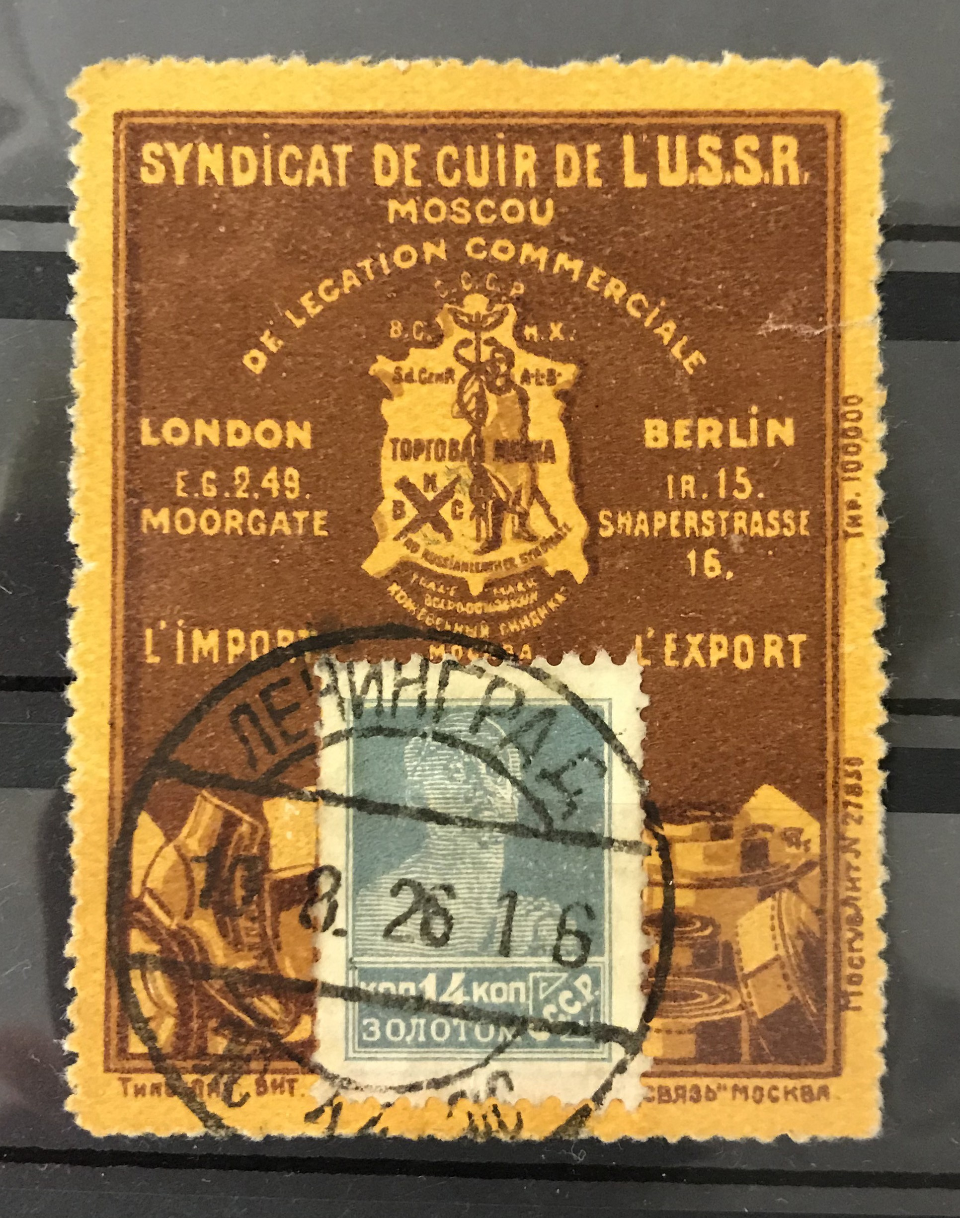 Lot 53 - RUSSIAN ADVERTISING LABEL WITH STAMP - 14 KOP SYNDICAT DE CUIR DE L USSR - MOSCOU