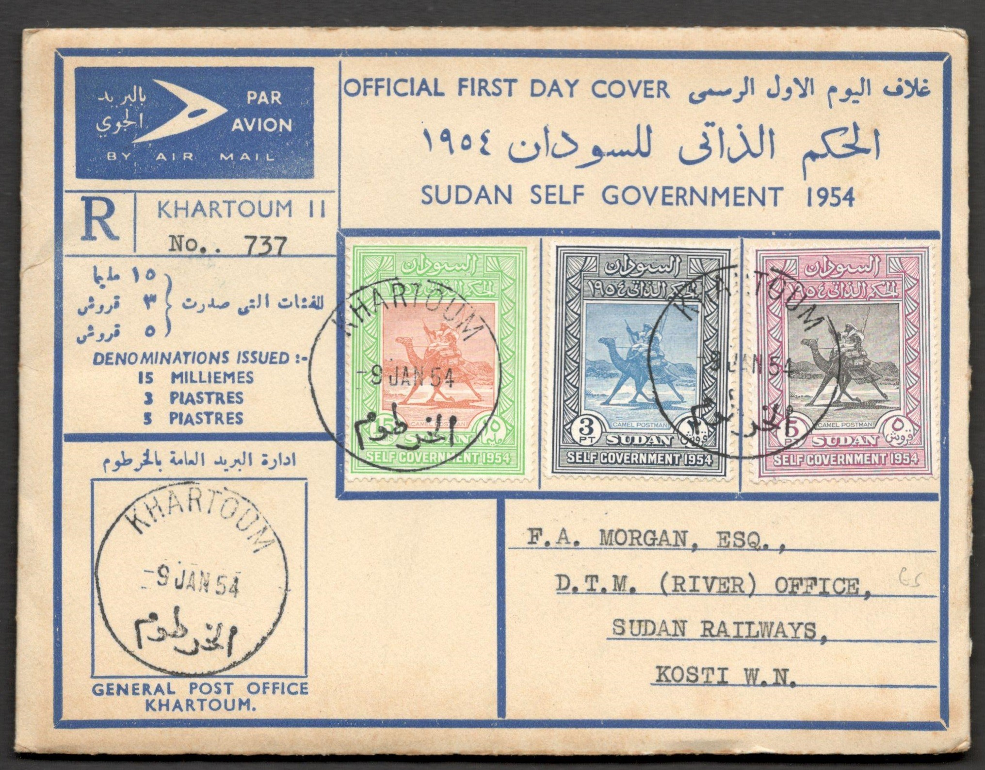 Lot 14 - FIVE SUDAN FIRST DAY COVERS - 1954