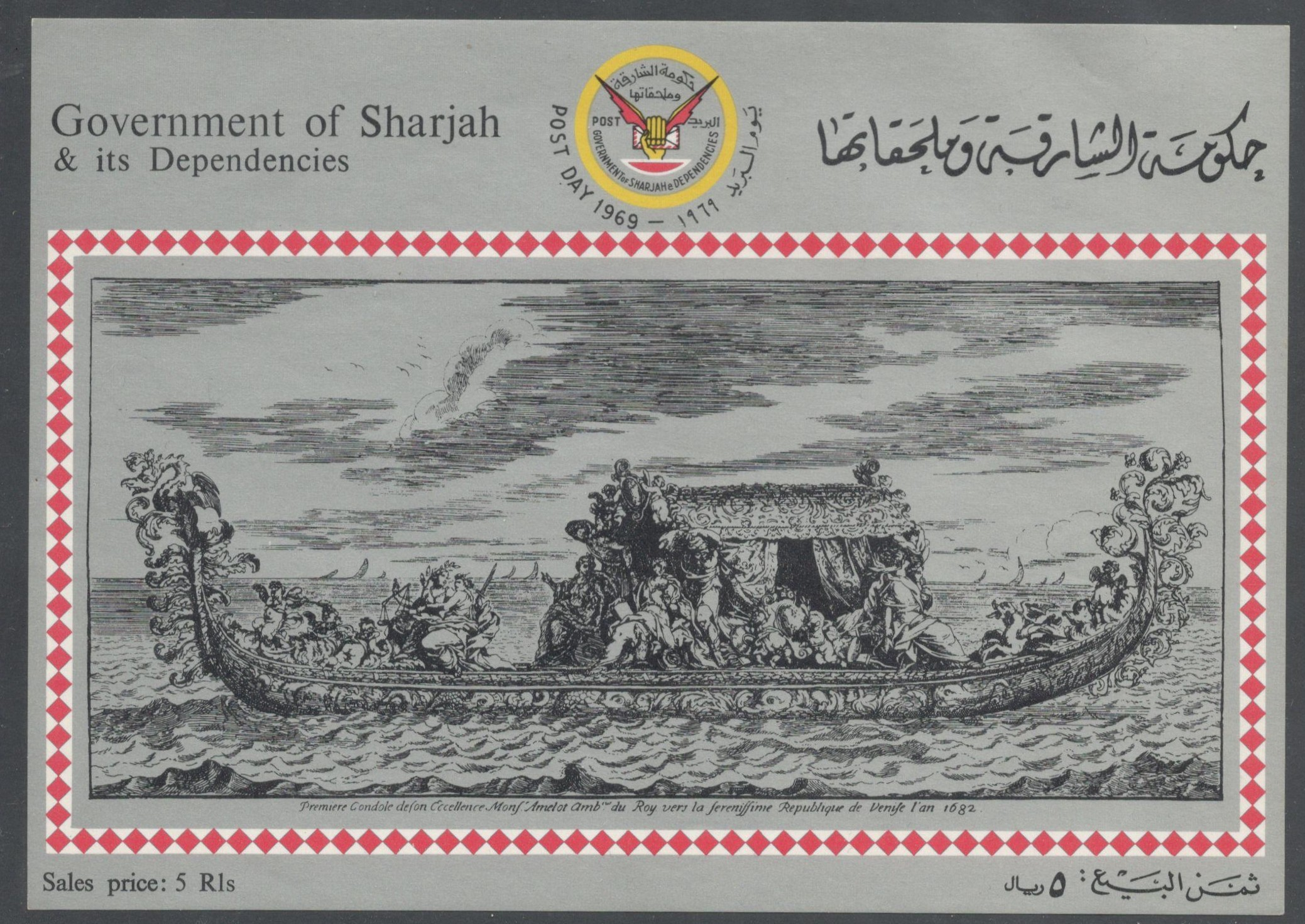 Lot 5 - SOUVENIR SHEET GOVERNMENT OF SHARJAH & ITS DEPENDENCIES - POST DAY 1969