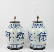 A pair of South East Asian modern blue and white baluster table lights, 54cm high.