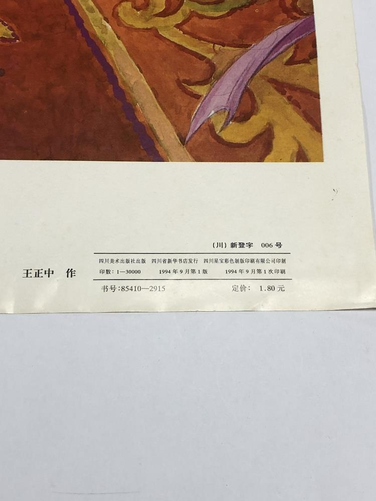 """Lot 525 - A CHINESE POSTER INCLUDING """"LEE KA SHING"""" OF HONG KONG (WEARING GLASSES) DATED 1994, MEASURES 77CM"""