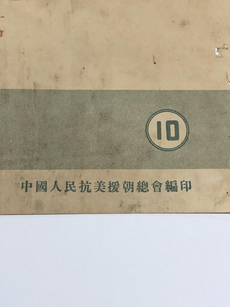 Lot 510 - AN ORIGINAL CHINESE PROPAGANDA POSTER WITH CHINESE WORDING THROUGHOUT, C.1950, 77.5CM BY 53CM