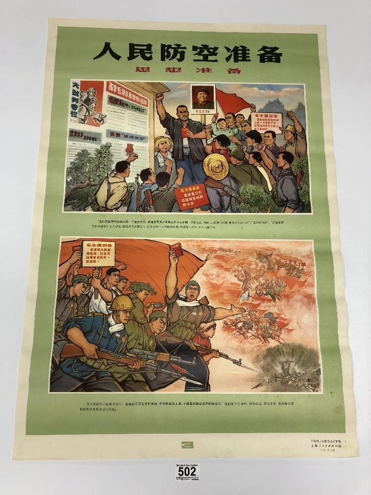 Lot 502 - AN ORIGINAL CHINESE PROPAGANDA POSTER DEPICTING CIVILIANS BEFORE AND AFTER MILITARISATION DURING THE