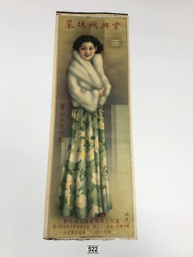 Lot 522 - A 1930'S CHINESE ADVERTISING POSTER FOR A SHOP IN JOHNSTON ROAD, WANCHAI, HONG KONG, 78CM BY 27CM