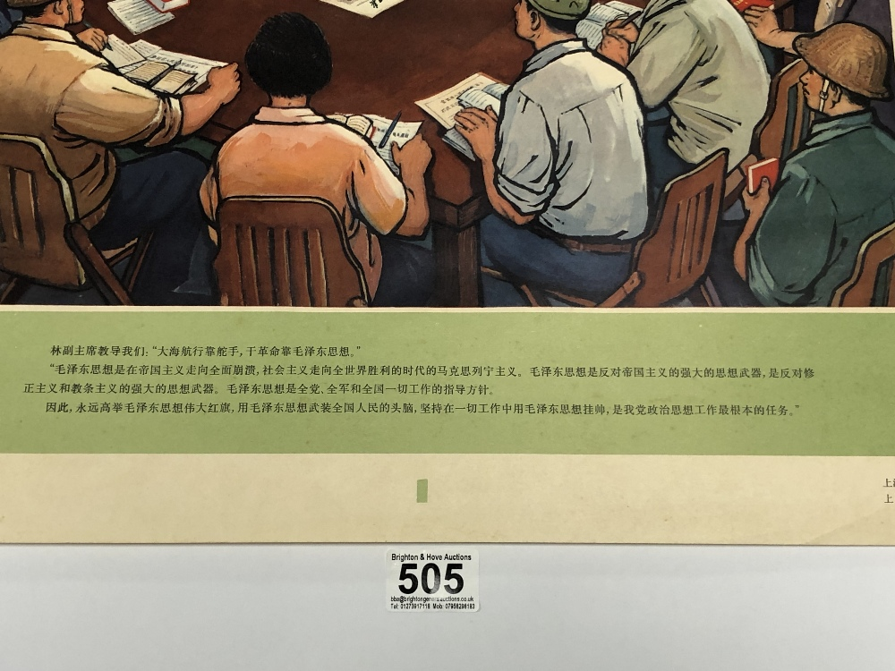 Lot 505 - AN ORIGINAL CHINESE PROPAGANDA POSTER FROM DURING THE CHINESE CULTURAL REVOLUTION, CHINESE WORDING