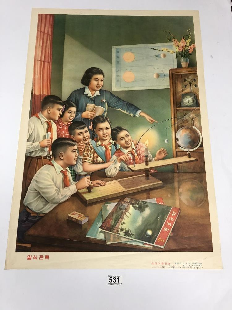 Lot 531 - 1956 AN ORIGINAL VINTAGE POSTER SHOWING TEACHER AND CHILDREN IN A CLASSROOM WITH CHINESE TEXT TO THE