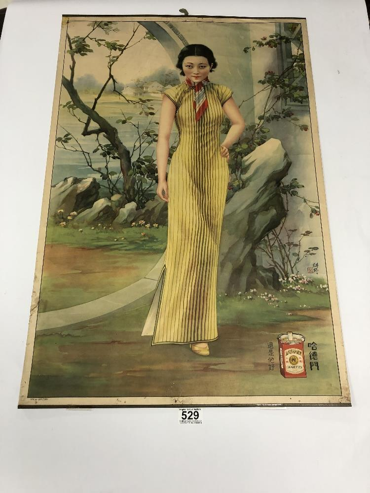 Lot 529 - A CIRCA 1930'S CHINESE ADVERTISING POSTER FOR 'HATAMEN' CIGARETTES, CHI TUNG TOBACCO COMPANY