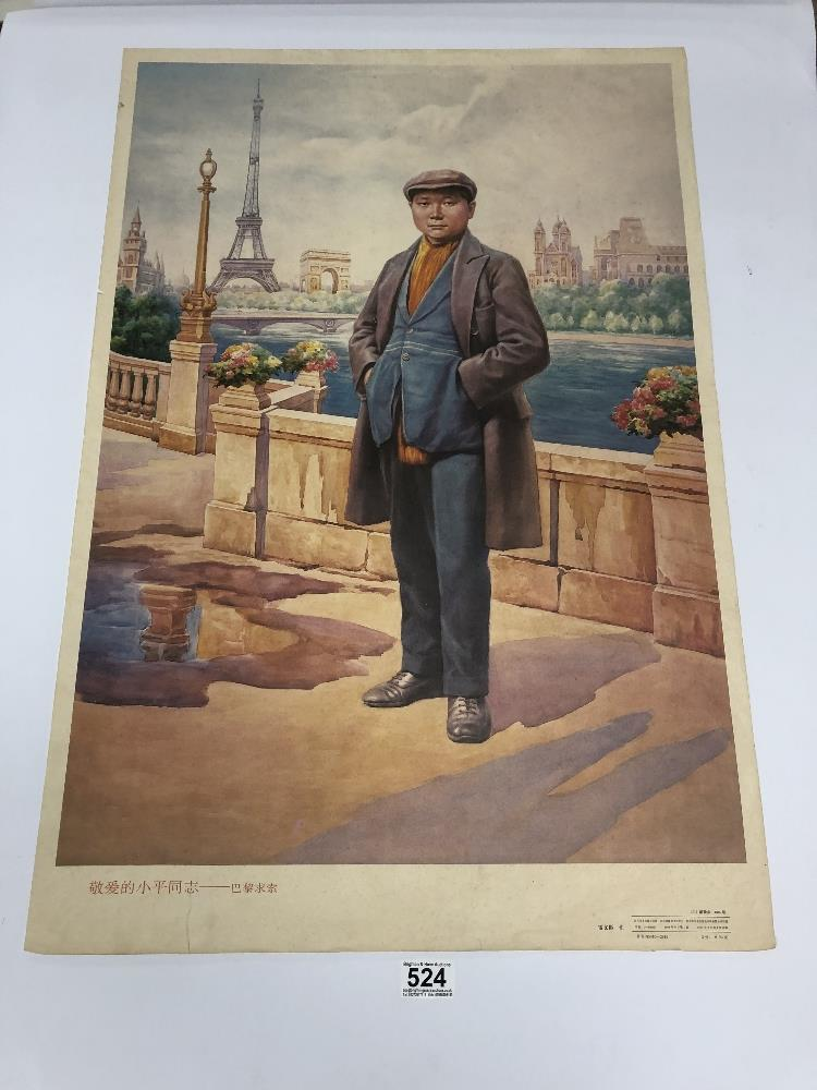 Lot 524 - C1994 AN ORIGINAL POSTER 'BELOVED COMRADE XIAOPING - IN A QUEST IN PARIS'. DENG XIAOPING WAS THE