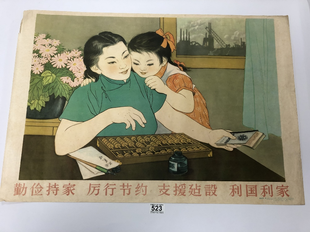 Lot 523 - A MID CENTURY CHINESE POSTER DEPICTING A MOTHER AND DAUGHTER, CHINESE WRITING TO THE BOTTOM
