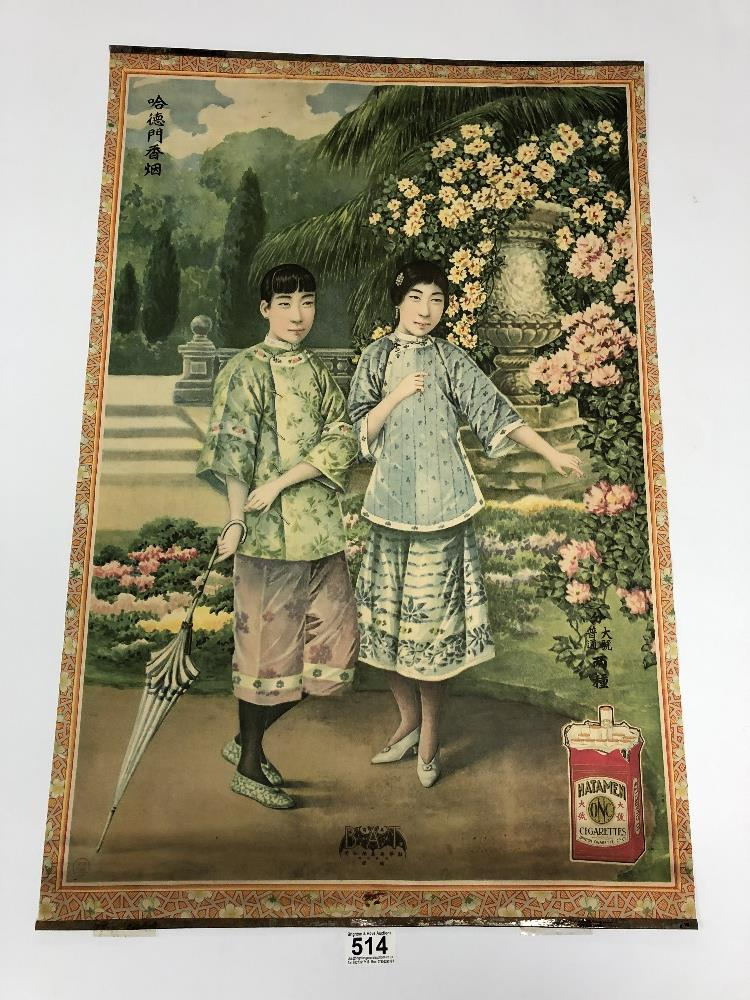 Lot 514 - A CIRCA 1920 AN ANTIQUE CHINESE POSTER ADVERTISING 'HATAMEN' CIGARETTES PUBLISHED BY BAT CHINA