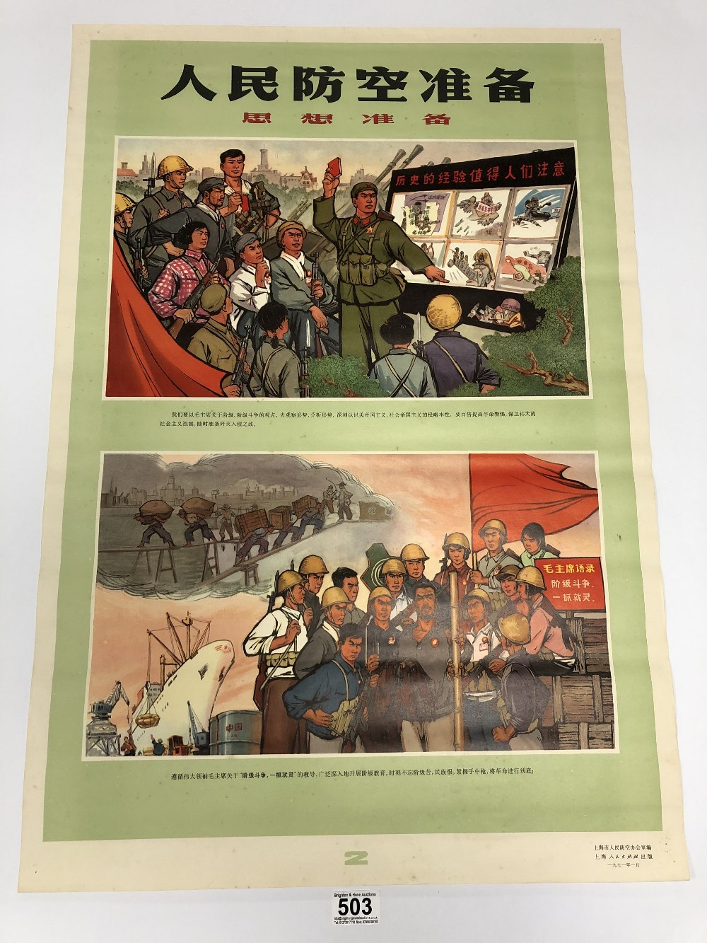 Lot 503 - AN ORIGINAL CHINESE PROPAGANDA POSTER DEPICTING CIVILIANS DURING MILITARIZATION IN THE CHINESE