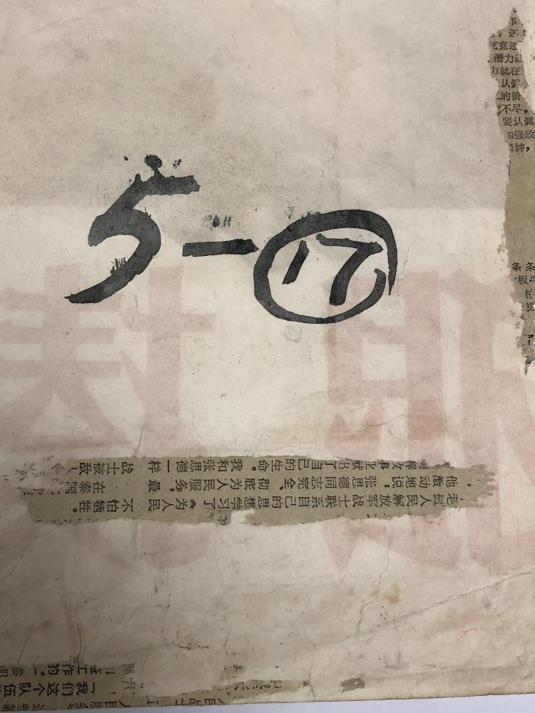 Lot 500 - AN ORIGINAL CHINESE CULTURAL REVOLUTION PROPAGANDA POSTER DEPICTING A SOLDIER STANDING BESIDE AN