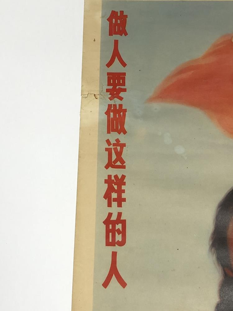 Lot 501 - AN ORIGINAL VINTAGE CHINESE CULTURAL REVOLUTION PROPAGANDA POSTER DEPICTING A CIVILIAN GIRL IN