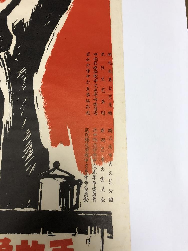 Lot 506 - A RARE ORIGINAL CHINESE PROPAGANDA POSTER DEPICTING CHAIRMAN MAO'S WIFE CHIANG-CHING, CHINESE