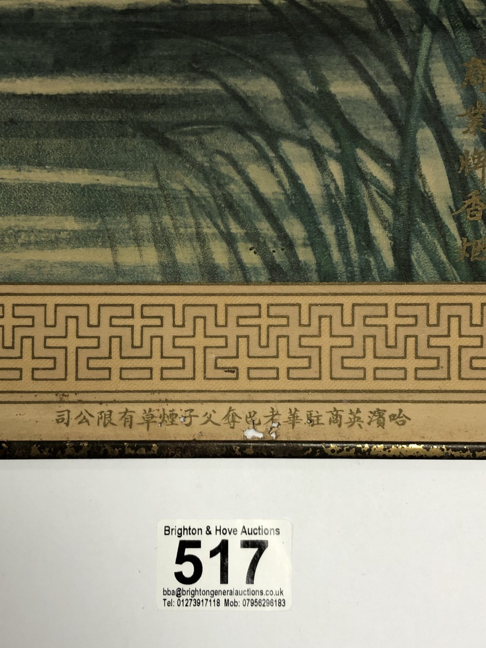 Lot 517 - AN ORIGINAL ANTIQUE CHINESE POSTER ADVERTISING RUSSIAN CIGARETTES FEATURING A WOMAN IN A BOAT WITH A