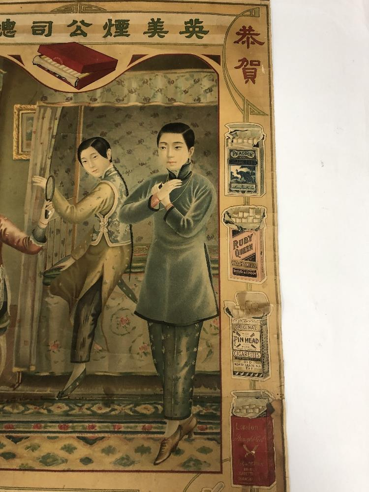 Lot 526 - AN EARLY CHINESE ADVERTISING POSTER/CALENDAR DEPICTING THREE PEOPLE IN TRADITIONAL DRESS